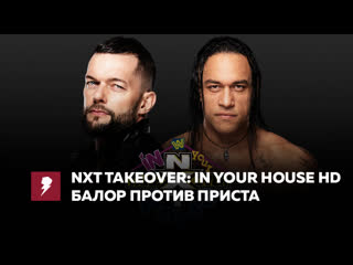 #My1 ТейкОвер Ин Йор Хаус 2020 - Финн Балор против Дэмиана Приста