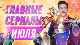 Главные сериалы июля