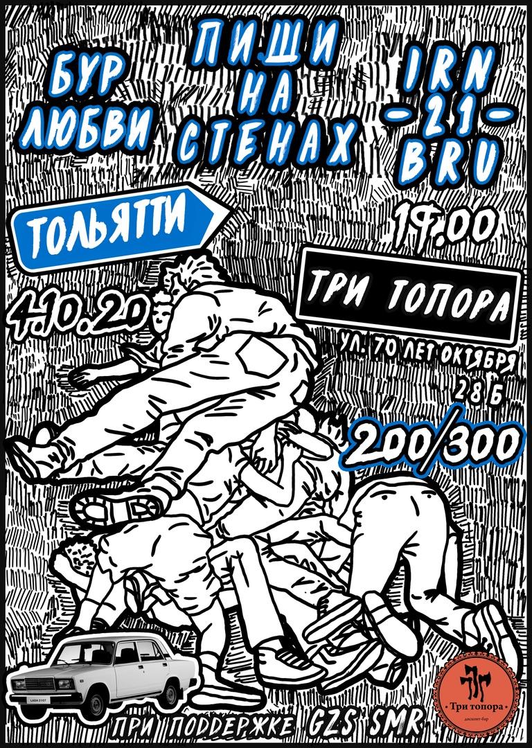 Афиша Самара ПИШИ НА СТЕНАХ/БУР ЛЮБВИ/IRN-21-BRU [04.10] ТЛТ