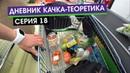 VLOG 18 Дневник качка теоретика Поход в супермаркет Что ест тренер Какие продукты мы покупаем