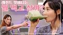ENG 유리한 식탁 EP2 1 레전드 핫바디는 뭘 먹고 살까? 부기 빼고 싶으면 커몬!
