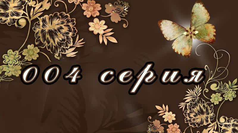 Вдова Бланко 004 серия 2006