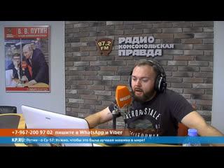 Live: Радио Комсомольская правда