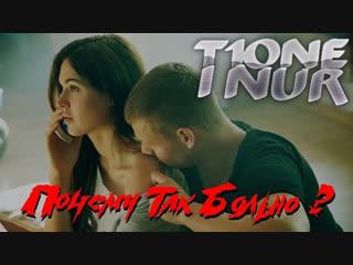 Премьера! T1One feat. I Nur - Почему Так Больно (фан клип) ft.