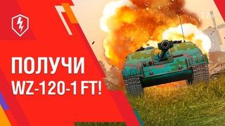 WoT Blitz. Китайские премиум танки. Получи WZ-120-1 FT!