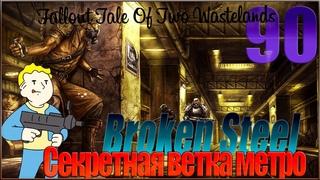 Fallout Tale of Two Wastelands #90 Секретная ветка метро / Broken Steel