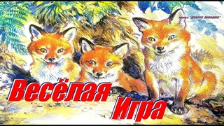 ВЕСЁЛАЯ ИГРА | Рассказ | Николай Сладков | Аудиокнига | Истории про животных