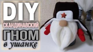 DIY идея подарка для мужчин на 23 февраля/ Скандинавский гном в шапке-ушанке