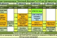 Расписание тренировок на следующую неделю с 17 по 23 АВГУСТА