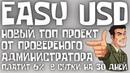 Новый топ проект EASY USD не упускай шанс заработать
