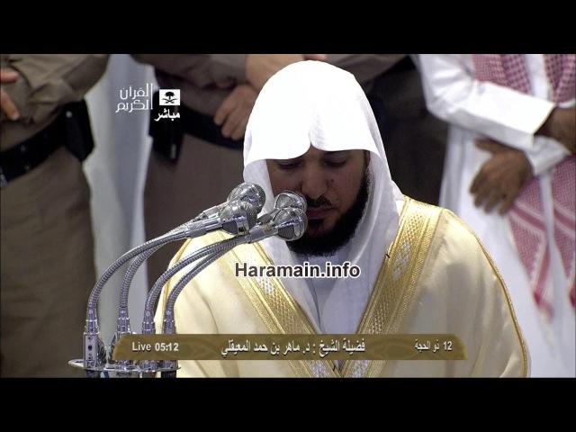 HD Makkah Fajr 12th Dul Hijjah 1434 2013 Sheikh Mahir