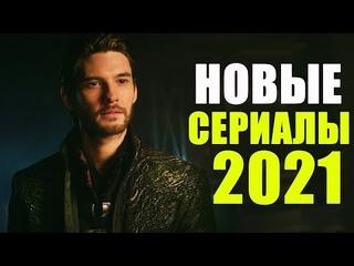 НОВЫЕ СЕРИАЛЫ 2021, КОТОРЫЕ УЖЕ ВЫШЛИ ТОП СЕРИАЛОВ НОВИНКИ СЕРИАЛОВ 2021 ЧТО ПОСМОТРЕТЬ СЕРИАЛЫ
