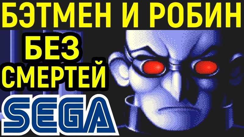 СЕГА БЭТМЕН И РОБИН БЕЗ СМЕРТЕЙ The Adventures of Batman Robin No Death Sega Longplay
