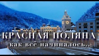 Красная Поляна. Роза Хутор. Горки Город. Газпром. Как все начиналось..