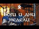 Мифология викингов 3 - Боги и дни недели