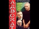 Адвокат / Убийство на Монастырских прудах (1990)