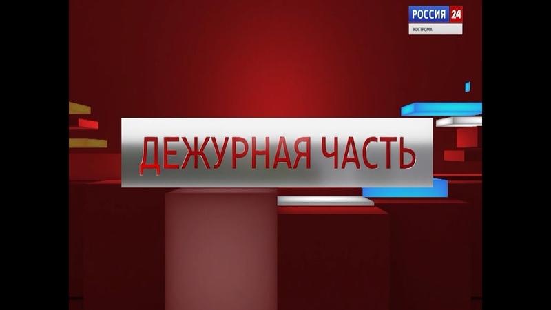 Вести. Дежурная часть Кострома 12.12.19