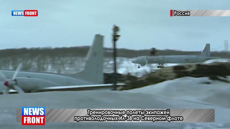 Противолодочные Ил 38 провели тренировочные полеты над Баренцевым морем