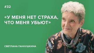 Светлана Ганнушкина: «У меня нет страха, что меня убьют»//«Скажи Гордеевой»