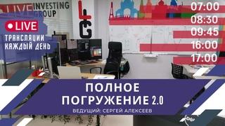 Утренний брифинг. Торговля на Московской бирже. Prop Live TV.