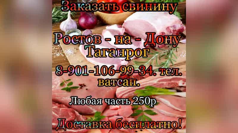 Свинина домашняя с доставкой на дом Любая часть 250р кг Суббота и воскресенье Доставка бесплатно РОСТОВ НА ДОНУ ТАГАНРОГ