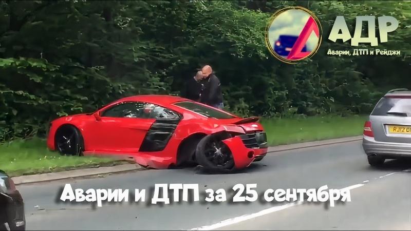 Богатые тоже плачут Аварии и ДТП 25 сентября