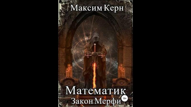 Аудиокнига Закон Мерфи Максим Керн Книга 2