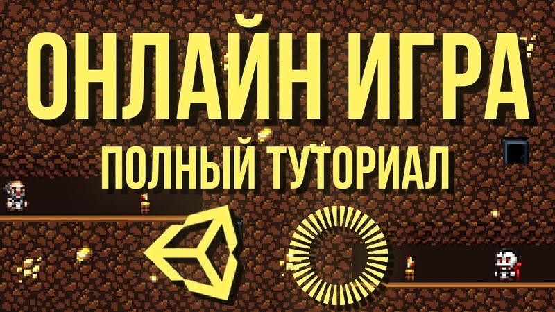 🌐 Онлайн игра: полный туториал, часть 1 [Unity 3D] [Photon] - матчмейкинг и простая синхронизация