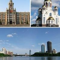 Город-Екатеринбург-Сверловск Сверловск