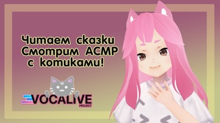 Читаем сказки, смотрим АСМР с котиками! [RU Vtuber] VOCALIVE
