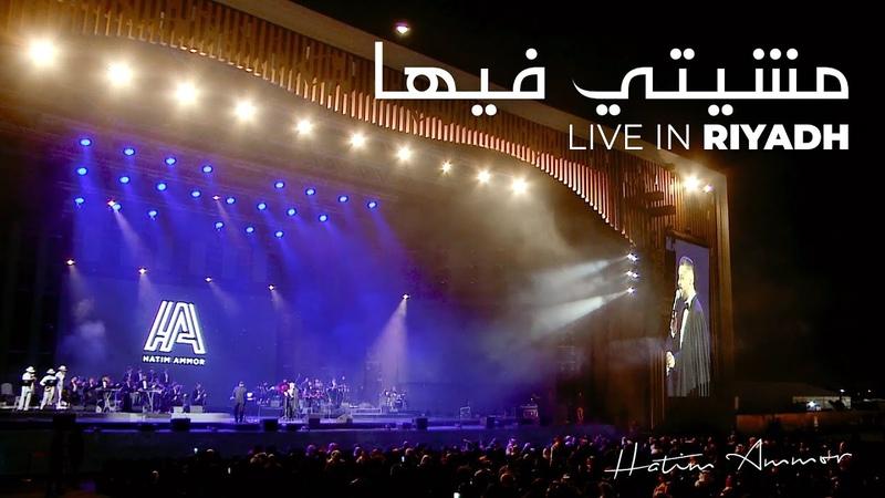 Hatim Ammor Mchiti Fiha Live In Riyadh 2020 l حاتم عمور مشيتي فيها