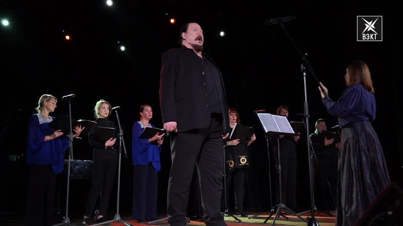 Светит месяц и Вдоль по Питерской В ДК Цементник выступил камерный хор Хорал