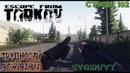 Escape From Tarkov [Стрим 102/2/] / Трудности выживания. ЧВК На Старте Игры. 🔞