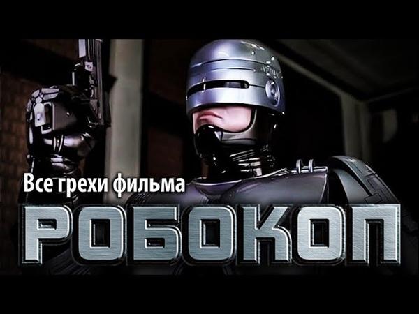 Все грехи фильма Робокоп