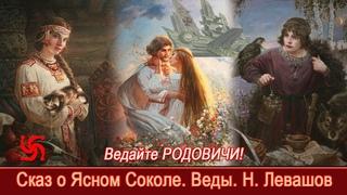 СКАЗ о ясном СОКОЛЕ=Прошлое и НАСТОЯЩЕЕ=Славяно Арийские Веды=Николай ЛЕВАШОВ=Полная книга