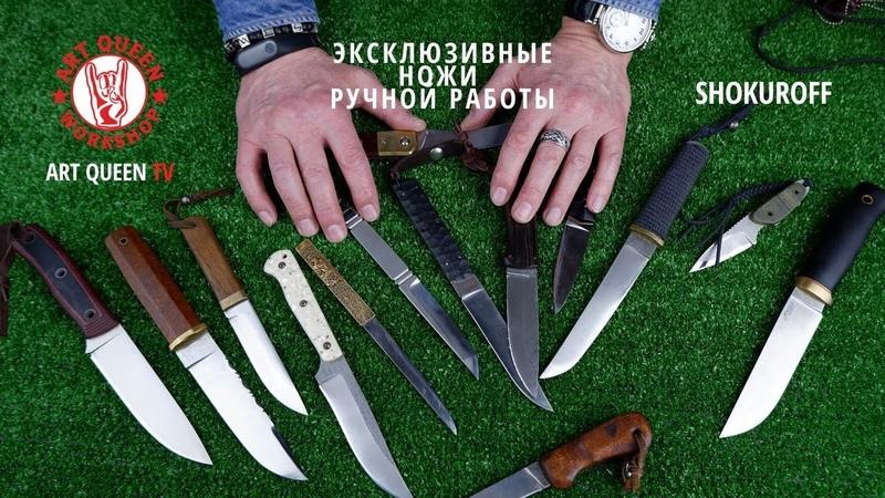 Эксклюзивные ножи ручной работы Алексея Шокурова Shokuroff в единственном экземпляре