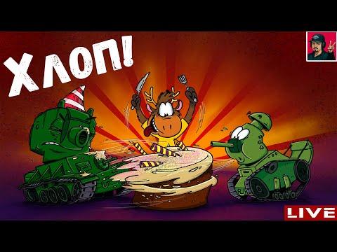 🔥 А вот не только у WG День Рождения ● World of Tanks