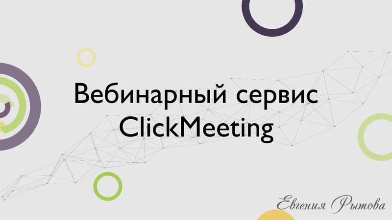 Как пользоваться вебинарной комнатой ClickMeeting Настройка вебинара на КликМитинг