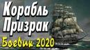 Отличная легенда - Корабль Призрак / Русские боевики 2020 новинки