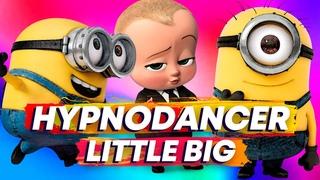 Little Big - Hypnodancer (клип-мультфантазия 2020)