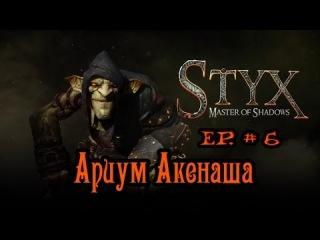 Прохождение Styx Master of Shadows | Атриум Акенаша #6