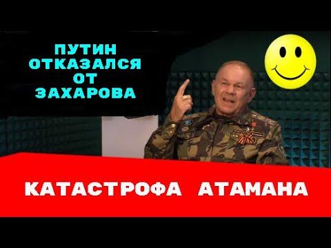 ПЕТРОПАВЛОВСК всемирный атаман Захаров присвоил Еп басы тоже Почетного Всемирного атамана