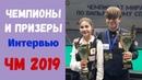 Интервью чемпионов и призёров Чемпионата Мира по бильярду 2019
