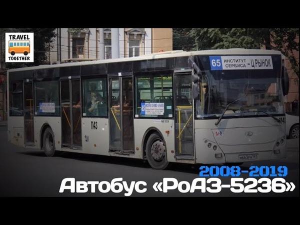 Ушедшие в историю Автобус РоАЗ 5236 Gone down in history Bus RoAZ 5236