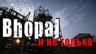Бхопал и не только/Техногенные аварии