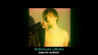Никита Киоссе – правильная девочка (official audio)