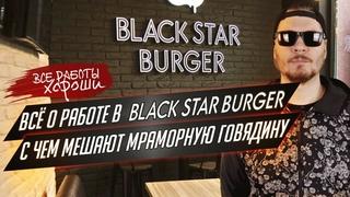 Все о работе в Black Star Burger