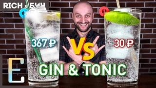 Дорого vs Дёшево — ДЖИН-ТОНИК / Gin & Tonic
