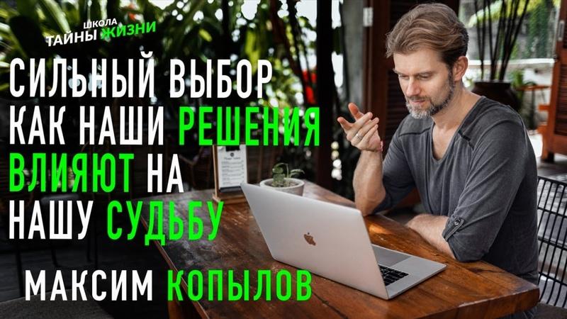 Сильный Выбор Как наши решения влияют на нашу Судьбу Максим Копылов