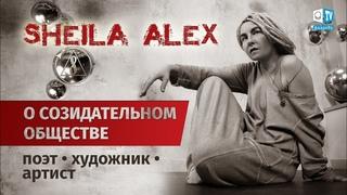 Шейла Алекс (Sheila Alex) о счастье, власти, смысле жизни